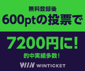 win ticket