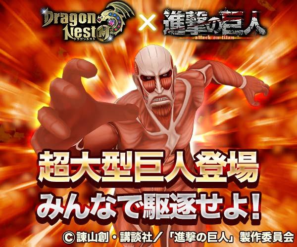 ドラゴンネストM【進撃の巨人コラボ開催!】