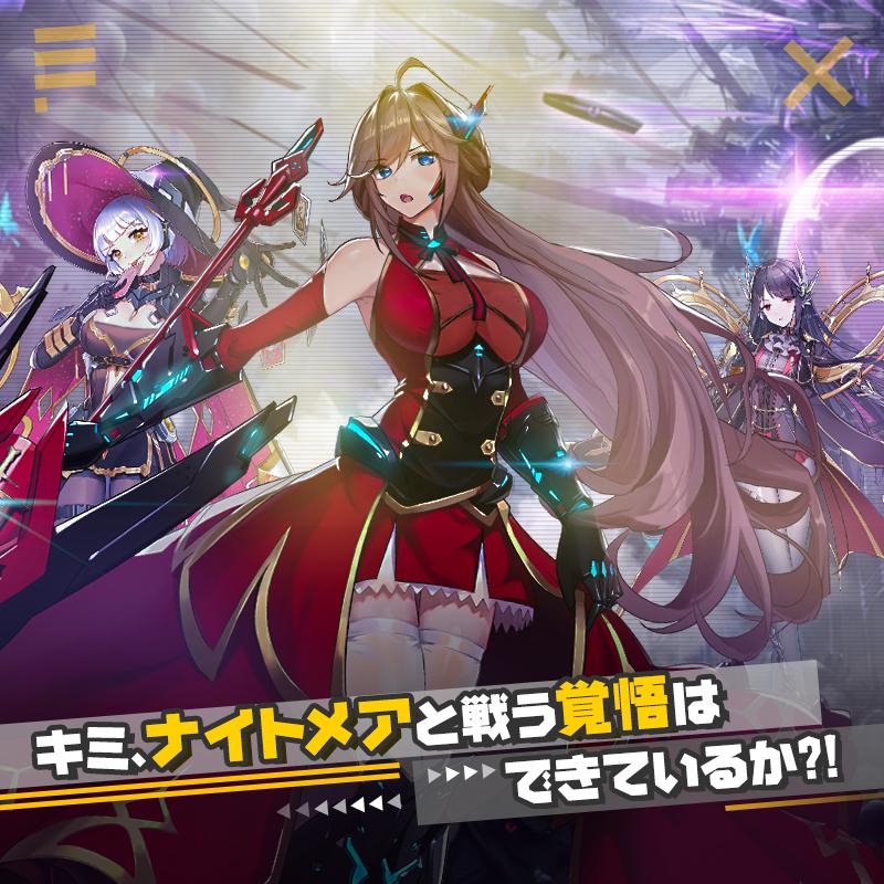 戦姫ストライク