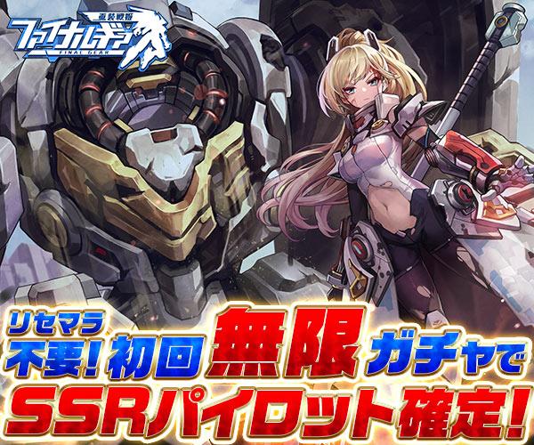 ファイナルギア-重装戦姫-