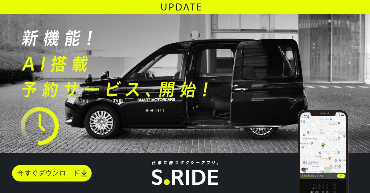 タクシーアプリS.RIDE(エスライド)の使い方やクーポン情報、迎車料金や支払い方法を徹底解説!