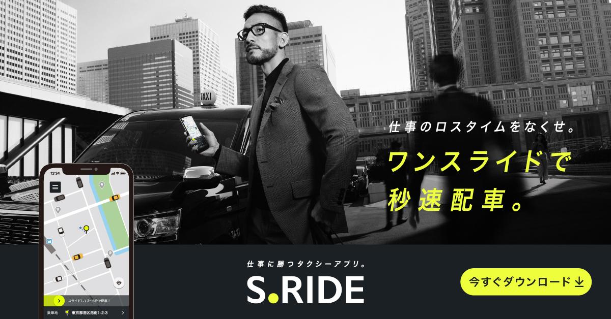 タクシーアプリS.RIDE(エスライド)の使い方やクーポン情報、評判や支払い方法を徹底解説!