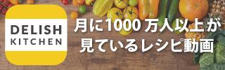 デリッシュキッチン/月に1000万人以上が見ているレシピ動画