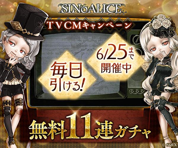 SINoALICE -シノアリス-【2周年イベント開催】