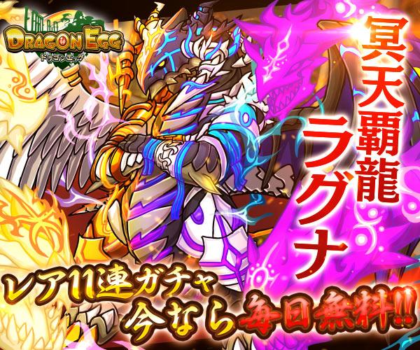 ドラゴンエッグ【北斗の拳コラボ開催!】