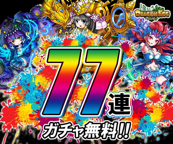 ドラゴンエッグ【コラボイベント開催!】