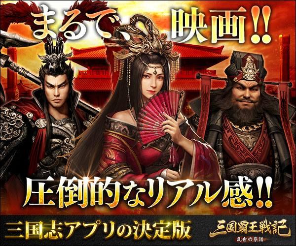 三国覇王戦記|おすすめスマホゲームアプリ