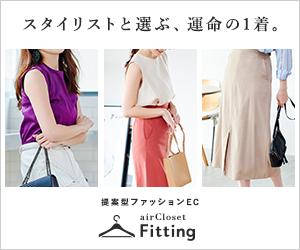 プロのスタイリストが服を選んでくれるアプリpickss