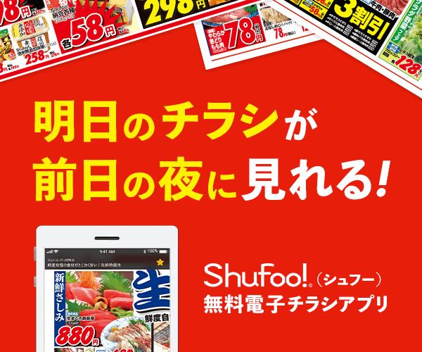 Shufoo(シュフー)