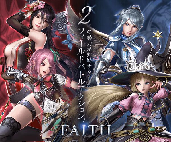 FAITH -フェイス