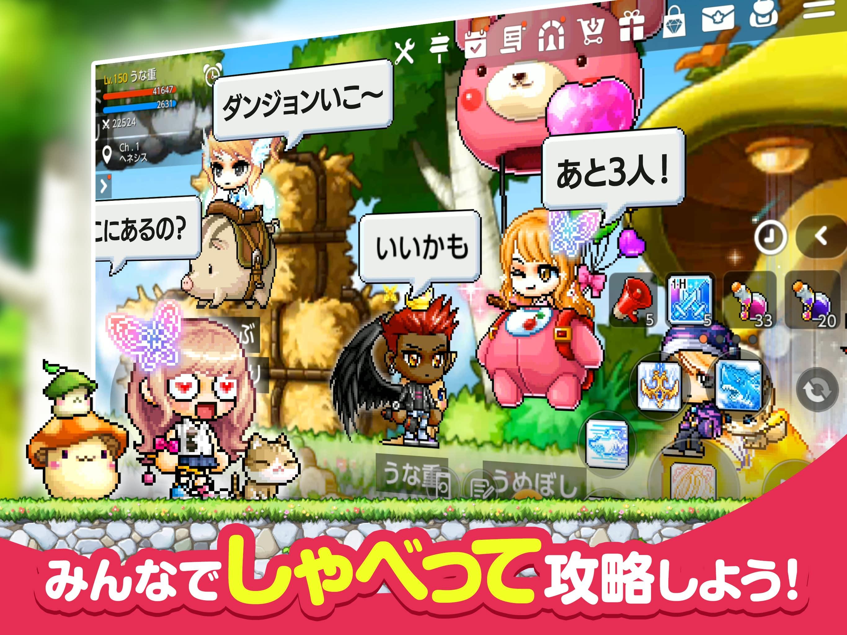 メイプルストーリーM【4/10リリース!】