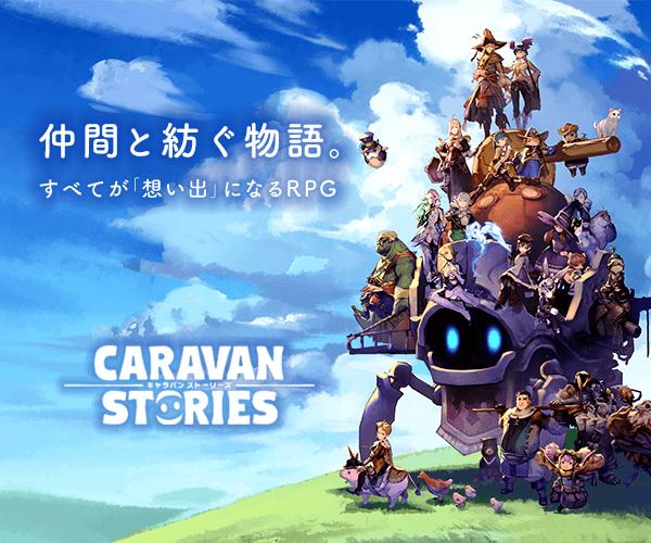 キャラバンストーリーズ|おすすめスマホゲームアプリ