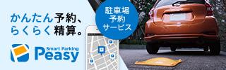 """<span class=""""title"""">タクシードライバー御用達の安くて便利なコインパーキング予約アプリがすごすぎる</span>"""