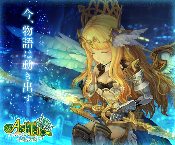 Ash Tale-風の大地-【4/25リリース!】