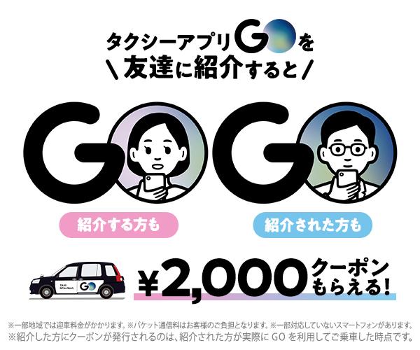 GO タクシーが呼べるアプリ 旧MOVxJapanTaxi