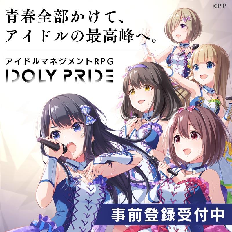 IDOLY PRIDE アイドリープライド(事前登録)