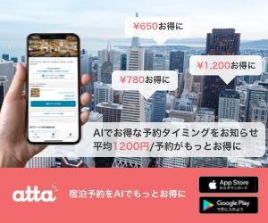 安い航空券やホテルがすぐ見つかるアプリ「atta」